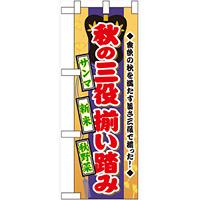 ハーフのぼり旗 秋の三役揃い踏み (60329)