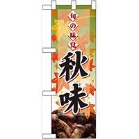 ハーフのぼり旗 秋味 表示:キノコ (60333)