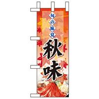 ミニのぼり旗 W100×H280mm 秋味 表示:鍋 (60335)