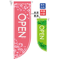 OPEN春 (表面:ピンク 裏面:緑) フラッグ(遮光・両面印刷) (6034)