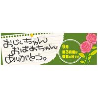 パネル 片面印刷 おじいちゃんおばあちゃんありがとう (60340)