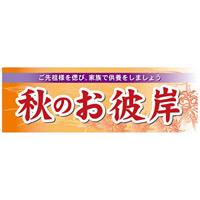 パネル 片面印刷 表示:秋のお彼岸 (60346)