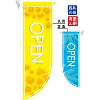 OPEN夏 (表面イエロー 裏面ブルー) フラッグ(遮光・両面印刷) (6035)