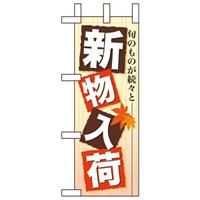 ミニのぼり旗 W100×H280mm 新物入荷 (60353)