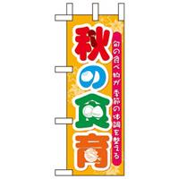 ミニのぼり旗 W100×H280mm 秋の食育 (60355)