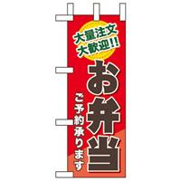 ミニのぼり旗 W100×H280mm お弁当ご予約承ります (60356)