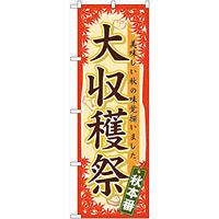 のぼり旗 大収穫祭 (60358)