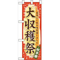ハーフのぼり旗 大収穫祭 (60359)
