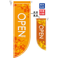 OPEN秋 (オレンジ地) フラッグ(遮光・両面印刷) (6036)