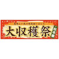 パネル 片面印刷 大収穫祭 (60362)