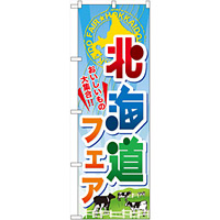 のぼり旗 北海道フェア (60371)