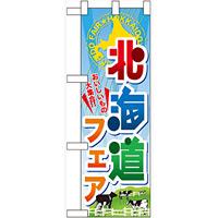 ハーフのぼり旗 北海道フェア (60372)