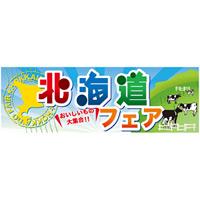 パネル 片面印刷 北海道フェア (60375)
