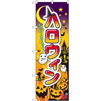 のぼり旗 ハロウィン1 (60376)