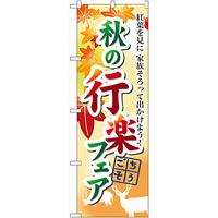 のぼり旗 秋の行楽フェア (60388)