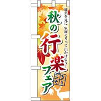 ハーフのぼり旗 秋の行楽フェア (60389)