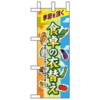 ミニのぼり旗 W100×H280mm 食卓の衣替え (60393)