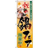 のぼり旗 秋の鍋フェア (60399)