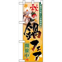 ハーフのぼり旗 秋の鍋フェア (60400)
