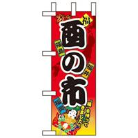 ミニのぼり旗 W100×H280mm 酉の市 (60407)