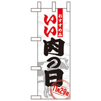 ミニのぼり旗 W100×H280mm 11月29日 いい肉の日 (60414)