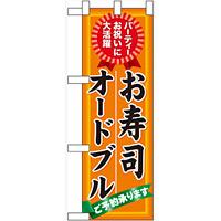 ハーフのぼり旗 お寿司オードブルご予約承ります (60420)