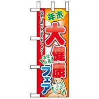 ミニのぼり旗 W100×H280mm 年末 大健康フェア (60423)