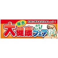 パネル 片面印刷 年末大健康フェア (60425)