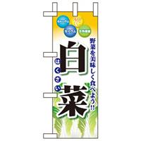 ミニのぼり旗 W100×H280mm 表示:白菜 (60429)