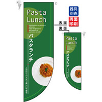 Pasta Lunch パスタランチ フラッグ(遮光・両面印刷) (6043)