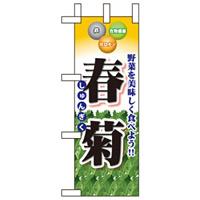 ミニのぼり旗 W100×H280mm 表示:春菊 (60432)