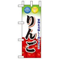 ミニのぼり旗 W100×H280mm 表示:りんご (60433)