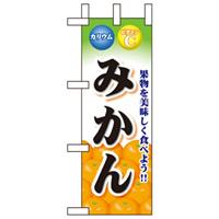 ミニのぼり旗 W100×H280mm 表示:みかん (60434)