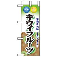 ミニのぼり旗 W100×H280mm 表示:キウイフルーツ (60436)