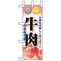 ミニのぼり旗 W100×H280mm 表示:牛肉 (60439)