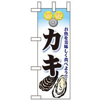 ミニのぼり旗 W100×H280mm 表示:カキ (60443)