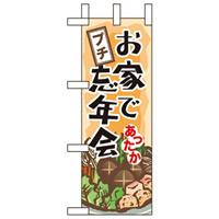 ミニのぼり旗 W100×H280mm お家でプチ忘年会 (60447)
