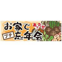 パネル 片面印刷 お家であったかプチ忘年会 (60448)