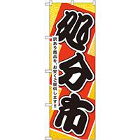 のぼり旗 処分市 (60450)