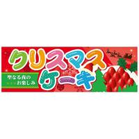 パネル 片面印刷 クリスマスケーキ (60461)