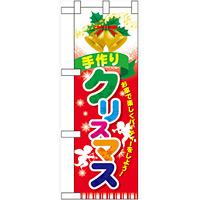 ハーフのぼり旗 手作りクリスマス (60463)