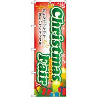 のぼり旗 クリスマスフェア (60467)