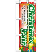 ハーフのぼり旗 クリスマスフェア (60468)