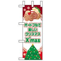 ミニのぼり旗 W100×H280mm オードブルで楽しいクリスマス (60473)