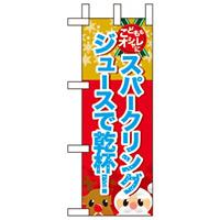 ミニのぼり旗 W100×H280mm スパークリングジュースで乾杯! (60476)