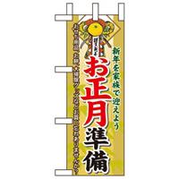 ミニのぼり旗 W100×H280mm お正月の準備 (60479)