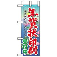 ミニのぼり旗 W100×H280mm 年賀状印刷受付中 (60482)