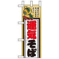 ミニのぼり旗 W100×H280mm 運気そば (60484)