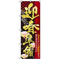 のぼり旗 迎春準備 (60485)