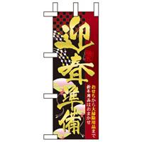 ミニのぼり旗 W100×H280mm 迎春準備 (60487)